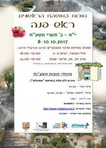 סוכות במושבת הראשונים -סיור לואדי @ אתר השחזור ראש פינה | ראש פינה | מחוז הצפון | ישראל
