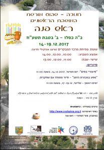 סיפורי בתים - סיור - חנוכה @ ראש פינה | ראש פינה | מחוז הצפון | ישראל
