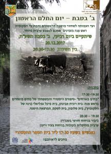 ב' בטבת - יום התלם הראשון, בתים מספרים פרטים בהמשך @ ראש פינה | ראש פינה | מחוז הצפון | ישראל