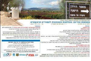 כנס ראש פינה ליישוב היהודי בגליל @ סינמטק | ראש פינה | מחוז הצפון | ישראל