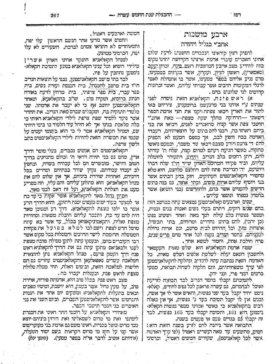 מאמר מהעיתון ''חבצלת'' : 11.6.1885